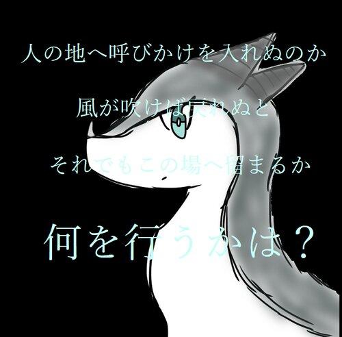 神森獣フィリジン Game Screen Shots