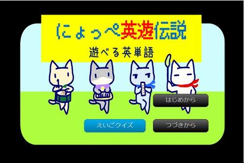 にょっぺ英遊伝説 Game Screen Shot1