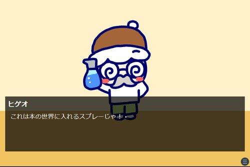 にょっぺ英遊伝説 Game Screen Shot4