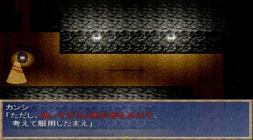 今日も私は夢をみる Game Screen Shot5