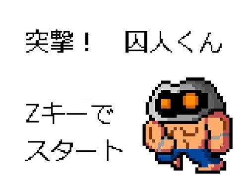 突撃! 囚人くん Game Screen Shots