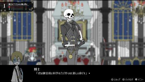 愛しのフランケンシュタイン Game Screen Shot