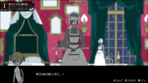 愛しのフランケンシュタイン Game Screen Shot2