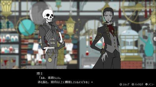 愛しのフランケンシュタイン Game Screen Shot4