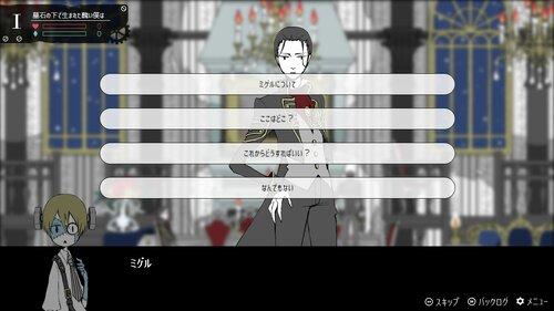 愛しのフランケンシュタイン Game Screen Shot5