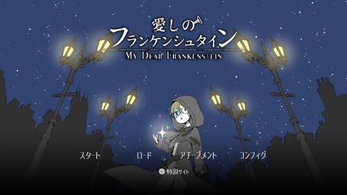 愛しのフランケンシュタイン Game Screen Shots