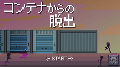 コンテナからの脱出 Game Screen Shots