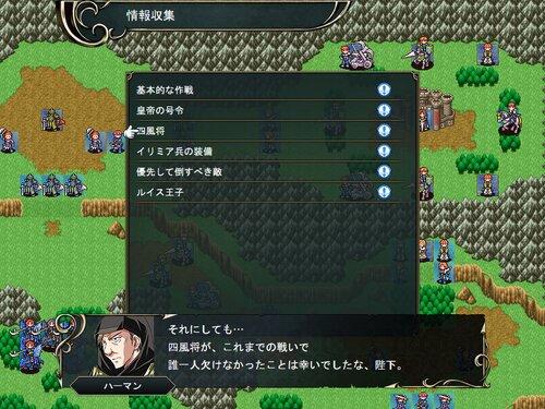 旋風の逆転劇 Game Screen Shot2