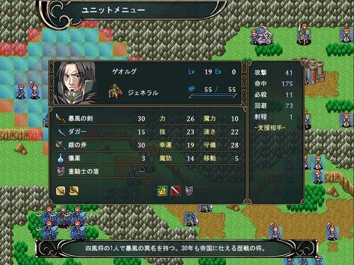 旋風の逆転劇 Game Screen Shot3