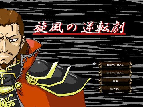 旋風の逆転劇 Game Screen Shots
