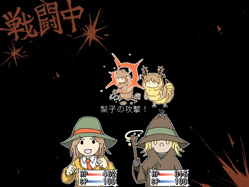 竜と黄金の梨 Game Screen Shot3