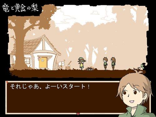 竜と黄金の梨 Game Screen Shots