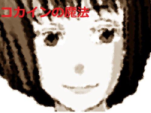 コカインの魔法 Game Screen Shot1