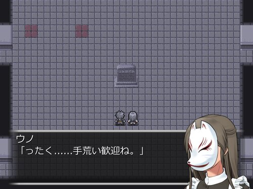 宇野ノ蜃気楼~Closed Princess~ Game Screen Shot