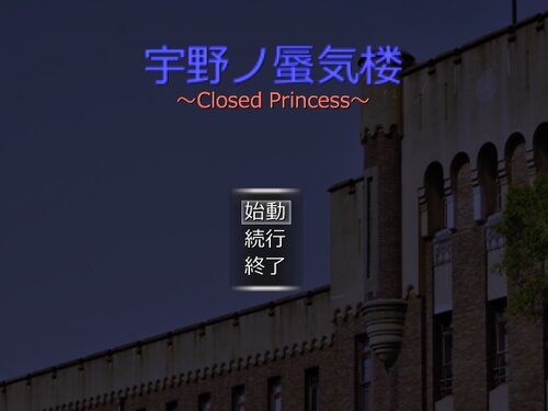 宇野ノ蜃気楼~Closed Princess~ Game Screen Shots