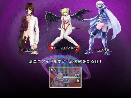 メタボルフォーゼ2 Game Screen Shot4