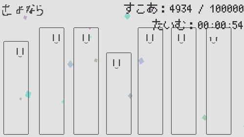 おとうふのもり Game Screen Shot1