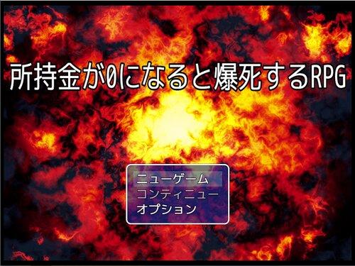 所持金が0になると爆死するRPG Game Screen Shot1