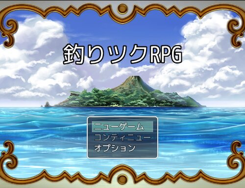 釣りツクRPG Game Screen Shots
