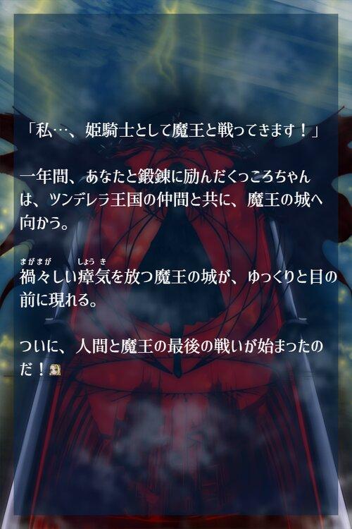 姫騎士くっころちゃんNV Game Screen Shot4
