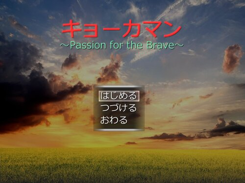 キョーカマン~Passion for the Brave~ Game Screen Shots