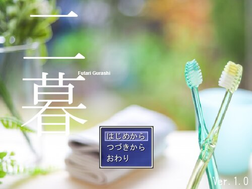 二暮 -Futari Gurashi- Game Screen Shot