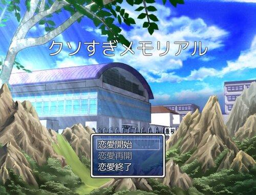 クソすぎメモリアル Game Screen Shots