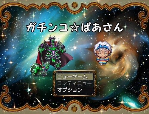 ガチンコ☆ばあさん Game Screen Shot