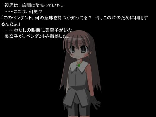 エヴァーランター~奈々子編~(9.4 Before) Game Screen Shot1