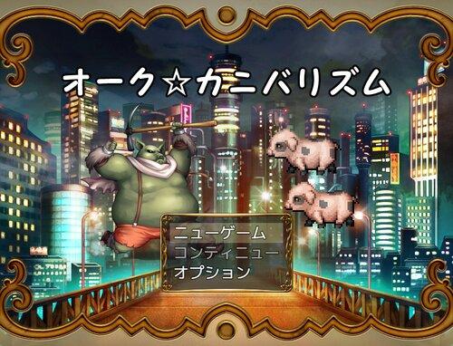 オーク☆カニバリズム Game Screen Shot1
