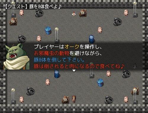 オーク☆カニバリズム Game Screen Shots