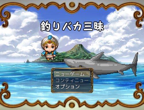 釣りバカ三昧 Game Screen Shot