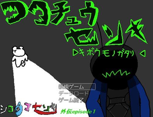 黒蟲戦記 Game Screen Shots