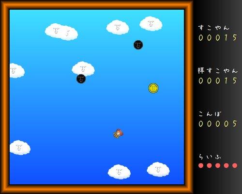 ぶっとんでさらりゐまん Game Screen Shot2