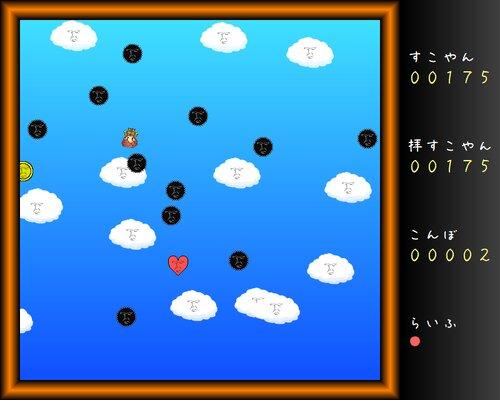 ぶっとんでさらりゐまん Game Screen Shot3