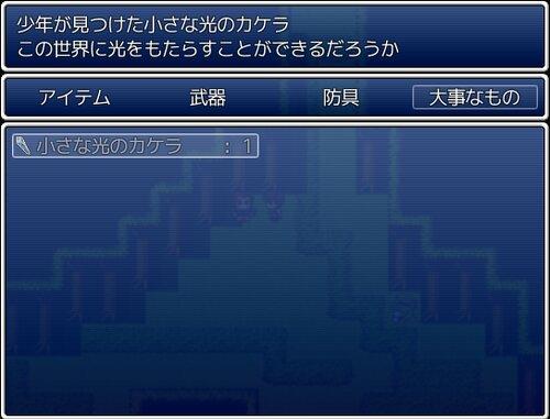 光を求めて Game Screen Shot4