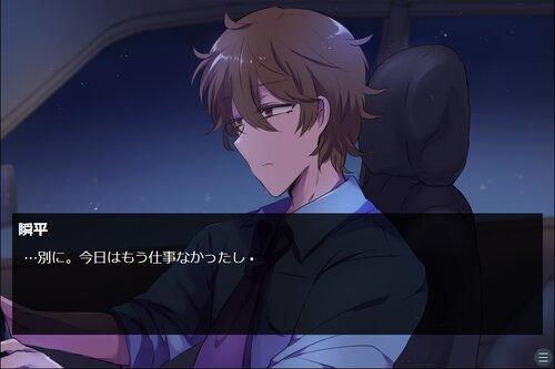 悪癖 Game Screen Shot1