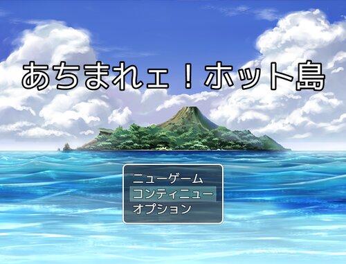 あちまれェ!ホット島 Game Screen Shot
