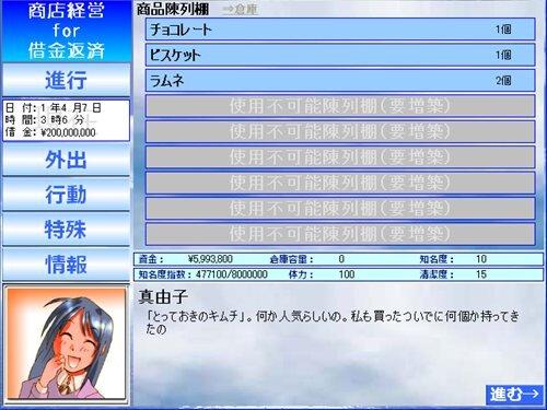 商店経営 for 借金返済 Game Screen Shot1