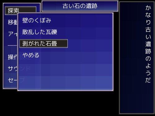 アインザムカイトテキスト Game Screen Shot3