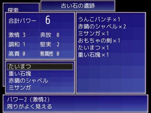 アインザムカイトテキスト Game Screen Shot4