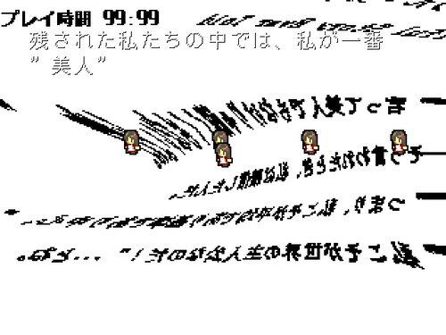 ビューティフル・ストーリー・エヴァー・トールド Game Screen Shot3