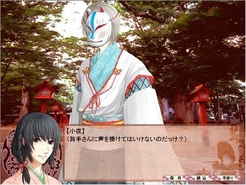 雪割草 Game Screen Shot