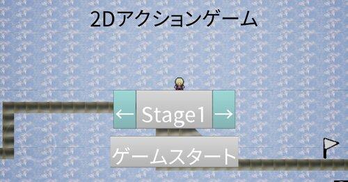 2Dアクションゲーム Game Screen Shots
