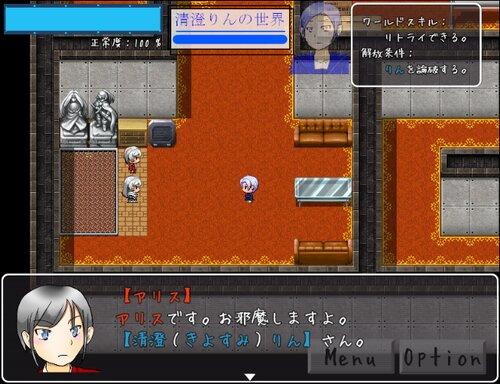 忘却のアリス Game Screen Shot4