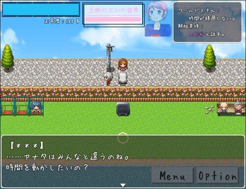 忘却のアリス Game Screen Shot5