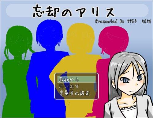 忘却のアリス Game Screen Shots