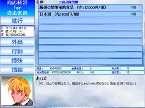 商店経営 for 借金返済 Game Screen Shots