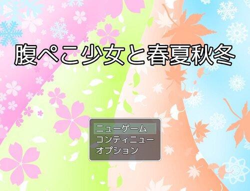 腹ぺこ少女と春夏秋冬 Game Screen Shots