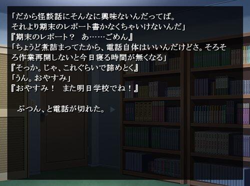 四ツ夜怪談 Game Screen Shot1